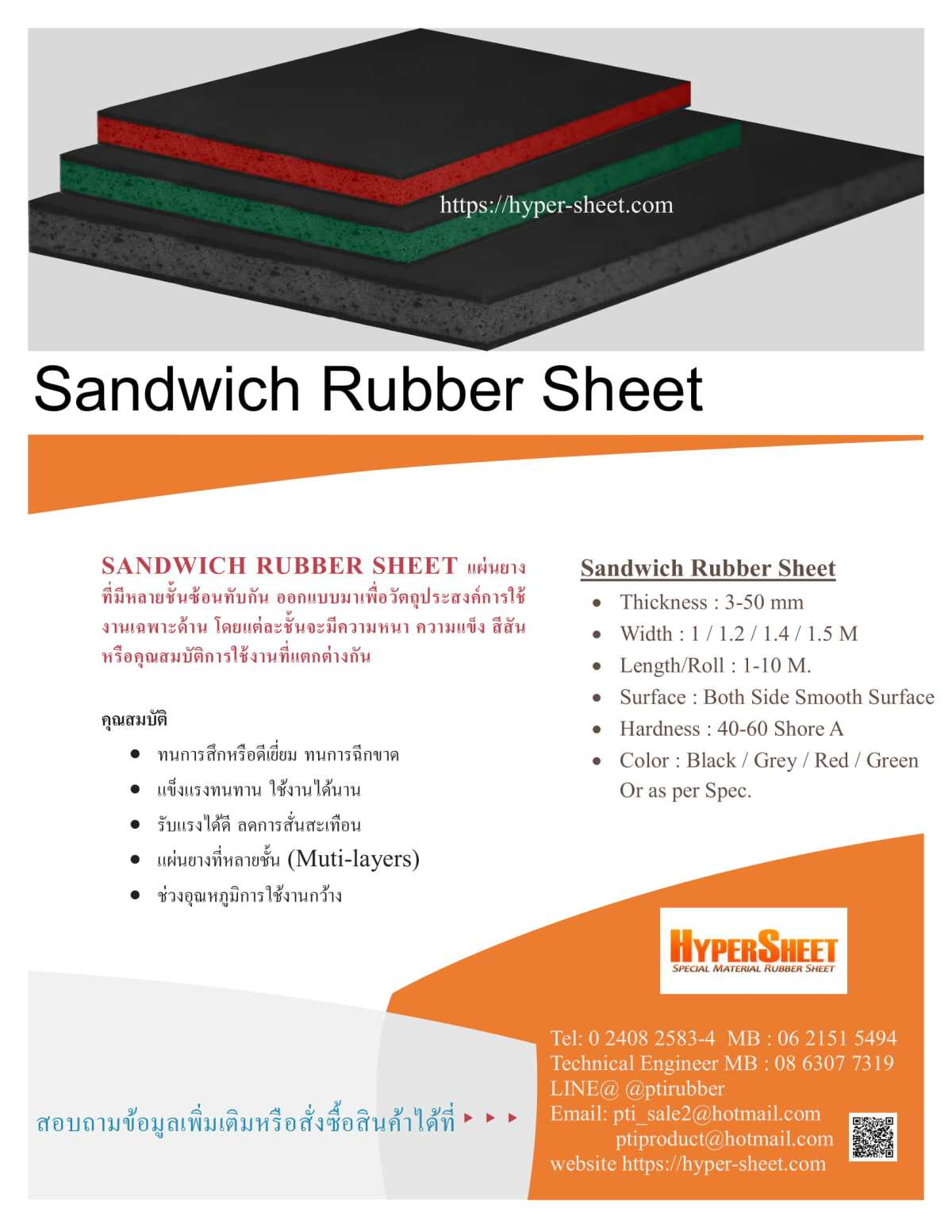 แผ่่นยาง sandwich Rubber sheet-1.jpg